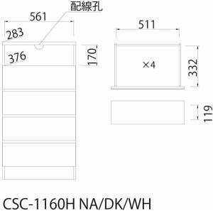 組立簡単チェスト CSC1160H NA 幅600×奥行419×高さ1119mm