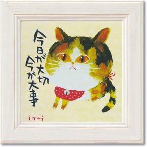 メッセージアート 糸井忠晴 ミニ アート フレーム 「今が大事」