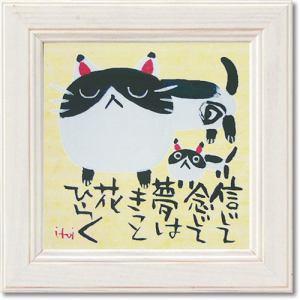 メッセージアート 糸井忠晴 ミニ アート フレーム 「夢はきっと花開く」