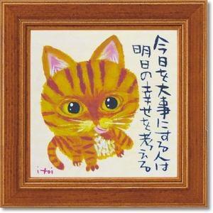 メッセージアート 糸井忠晴 ミニ アート フレーム 「明日の幸せを考える」