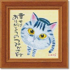 メッセージアート 糸井忠晴 ミニ アート フレーム 「幸せはありがとうのつみかさせ」