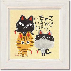 メッセージアート 糸井忠晴 ミニ アート フレーム 「ささやかな幸せ」