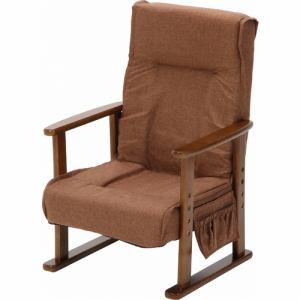木肘高座椅子 セレクト ブラウン 1人用