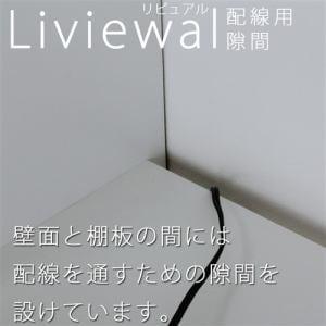 壁面収納 LVA2412TVNA ナチュラル 幅1200×奥行313×高さ2380mm