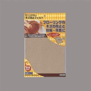 キズ防止フェルト FQ2823 ベージュ 巾200㎜x長さ280㎜
