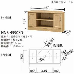 ホノボーラコーナーローボード HNB4590SD ナチュラル 幅887×奥行354×高さ459mm