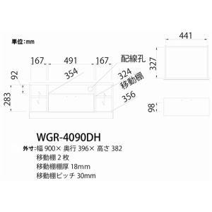ワグラシローボード WGR4090DH ダークブラウン 幅900×奥行396×高さ382mm