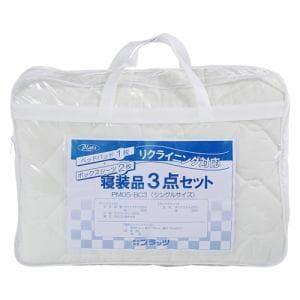 ベッド付属品 プラッツ リクライニング対応寝装品3点セット PM05-BC3