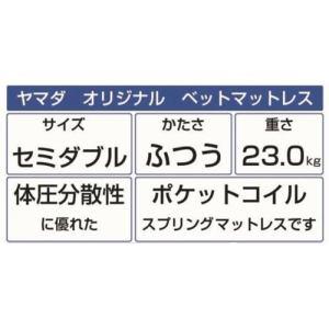 [厚さ17][セミダブル]ヤマダオリジナル 圧縮ロールマットレス アイボリー ポケットコイル使用