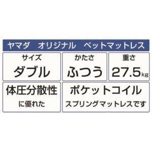 [厚さ17][ダブル]ヤマダオリジナル 圧縮ロールマットレス アイボリー ポケットコイル使用