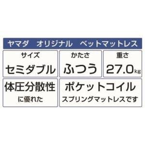 [厚さ24.3][セミダブル]ヤマダオリジナル 圧縮ロールマットレス アイボリー ポケットコイル使用
