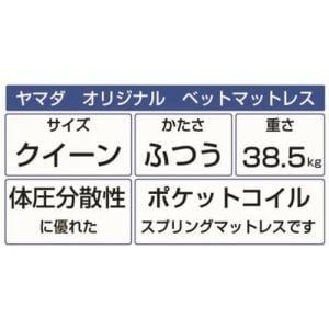 [厚さ24.3]ヤマダオリジナル 圧縮ロールマットレス クイーン アイボリー ポケットコイル使用