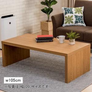 [幅105cm] Yセンターテーブル YCT170006NA105 ナチュラル シンプル