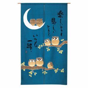 のれん イツモイッシヨ ネイビー 巾85cm×丈150cm