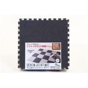 デニム調ジョイントマット 9枚セット ネイビー 【30cm×30cm、厚み0.8cm】