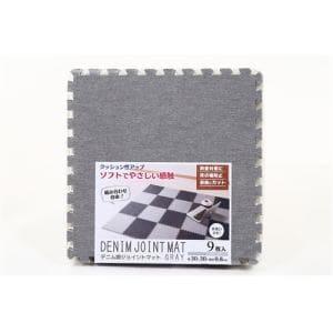 デニム調ジョイントマット 9枚セット グレー 【30cm×30cm、厚み0.8cm】