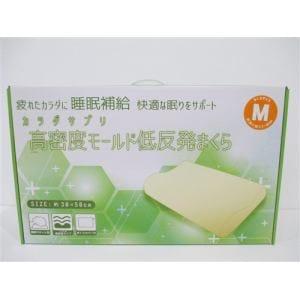 モリシタ(株) まくらカバー付き 高密度モールド枕R M