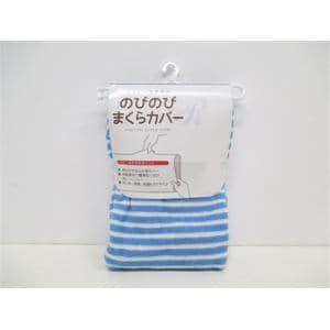 モリシタ㈱ NOBI-RS-BL 枕カバー ノビノビカバーRS (約)幅52cm×奥行32cm ブルー
