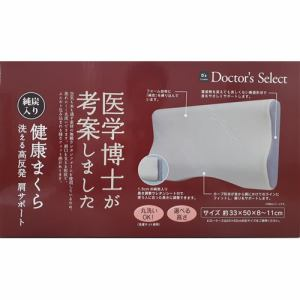 まくら 大宗 DS4117 純炭入り 高反発無膜肩サポート枕 医師のすすめる純炭枕 33x50x8/11cm アイボリー