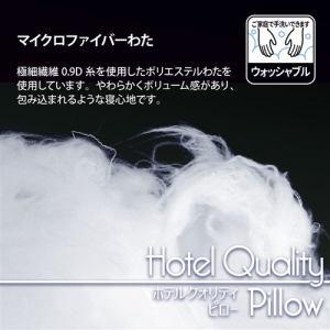 まくら ホテルクオリティピロー (S) ホワイト 32×47cm