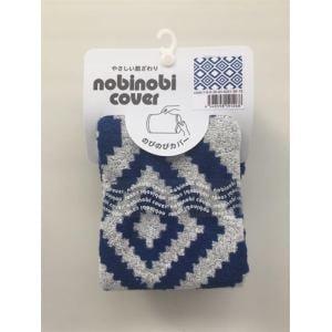 モリシタ㈱ NOBI-K-NV 枕カバー のびのび枕カバー キリム 約:幅52cm×奥行36cm ネイビー