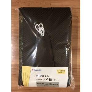 カーテンワッフル4枚組セット  ダークブラウン 巾100×丈200cm