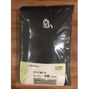 カーテンワッフル4枚組セット  ダークグレイ 巾100×丈178cm