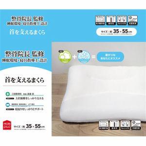 モリシタ(株) 枕 首を支えるまくら スタンダード パイプタイプ 約35×55cm