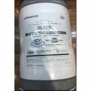 高反発マットレストッパー厚さ2.5CM ヤマダオリジナル  セミダブル ホワイト