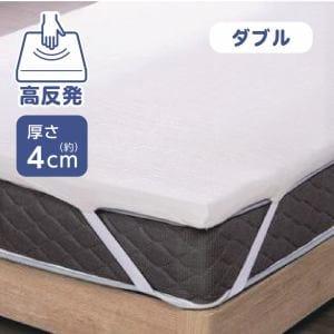 高反発マットレストッパー厚さ4.0CM ヤマダオリジナル  ダブル ホワイト