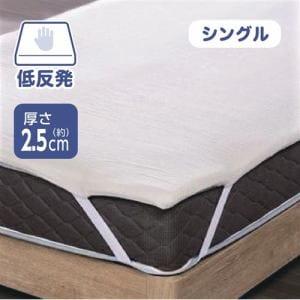 低反発マットレストッパー厚さ2.5CM ヤマダオリジナル  シングル ホワイト