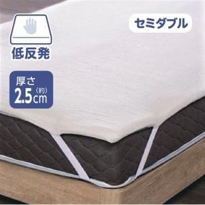 低反発マットレストッパー厚さ2.5CM ヤマダオリジナル  セミダブル ホワイト