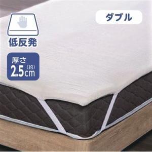 低反発マットレストッパー厚さ2.5CM ヤマダオリジナル  ダブル ホワイト