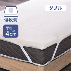 [ダブル]ヤマダオリジナル 低反発マットレストッパー厚さ4.0CM ホワイト