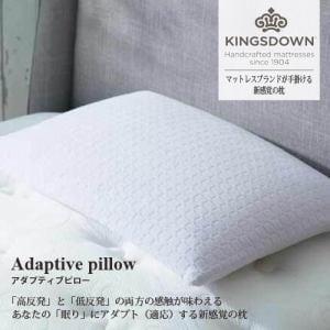 IDC大塚家具 枕(ロータイプ) アダプティブピロー