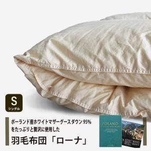 IDC大塚家具 羽毛布団 ローナ 270 S