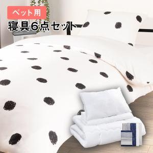 [シングル]ヤマダオリジナル サイズ すぐに使えるベット用寝具6点セット