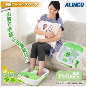 ALINCO フットリラ ライム MCR7814