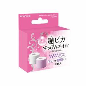 コイズミ KLC-A006 ネイルポリッシャー別売アタッチメント