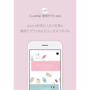 フナイ CureNel キュアネル FBN-FA20-RG ネイルアートプリンター