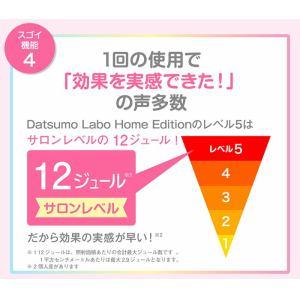 脱毛器 脱毛ラボ 女性 レディース 光美容器 DL001 Datsumo Labo Home Edition