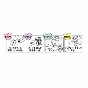 タカラトミー  コデキュア ネイルプリンター