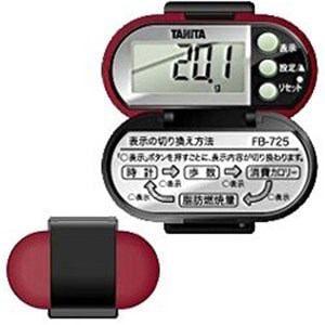 タニタ FB-725-RD 脂肪燃焼量付き歩数計