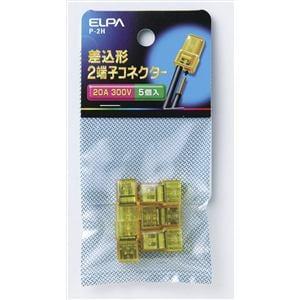 ELPA P2H 差込み型コネクター2