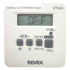 リーベックス  CT24D 1回だけ入切デジタルタイマー