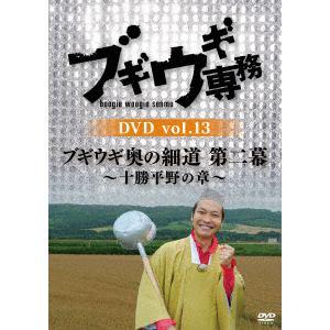 【DVD】ブギウギ専務DVD vol.13 ブギウギ奥の細道 第二幕~十勝平野の章~