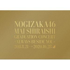 【BLU-R】Mai Shiraishi Graduation Concert ~Always beside you~(完全生産限定盤)