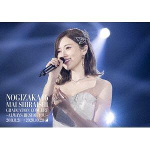 【BLU-R】Mai Shiraishi Graduation Concert ~Always beside you~(通常盤)