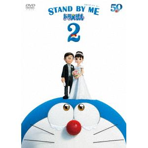 【DVD】STAND BY ME ドラえもん 2 通常版