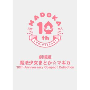 【BLU-R】劇場版 魔法少女まどか☆マギカ 10th Anniversary Compact Collection(通常版)